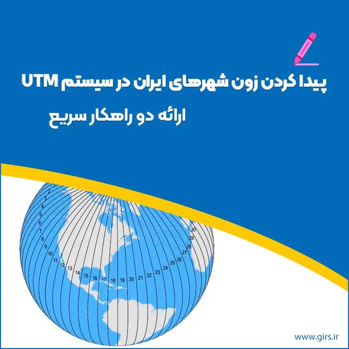 زون بندی ایران در سیستم utm