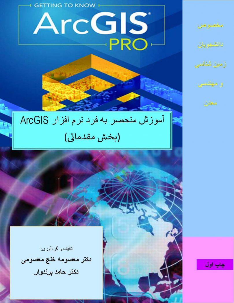 کاربرد جی آی اس در معدن و زمین شناسی