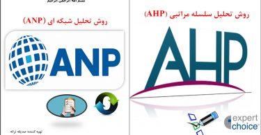 آموزش AHP و ANP