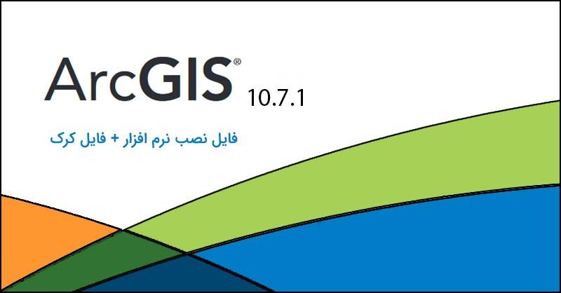 دانلود ArcGIS10.7.1