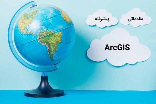 ArcGIS مقدماتی و پیشرفته