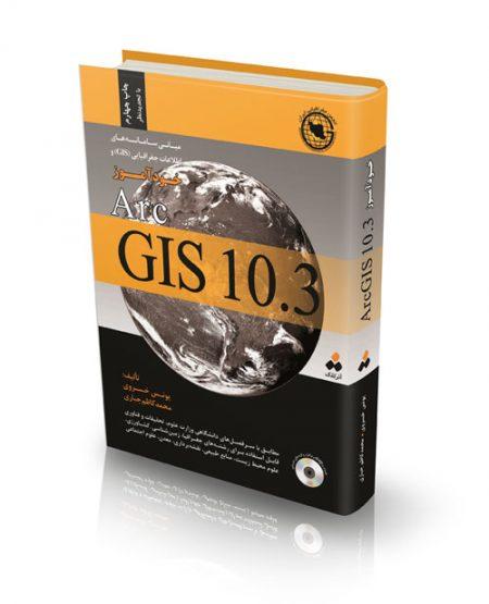 ArcGIS10.3
