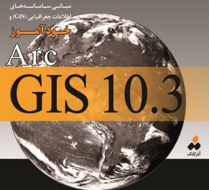 Arcgis10.31