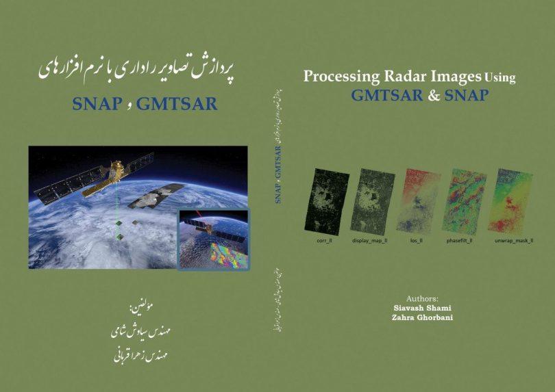 معرفی کتاب پردازش تصاویر راداری با نرم افزارهای GMTSAR و SNAP