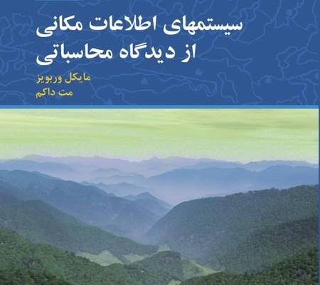 GIS-Book1