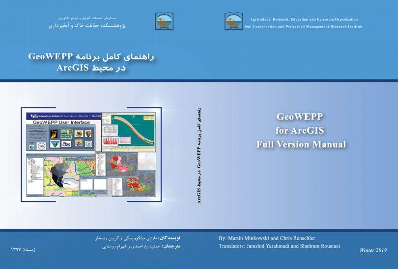 کتاب راهنمای کامل GeoWEPP در محیط ArcGIS
