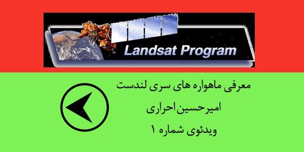 ladsat-video1
