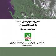 Landsat 1-9