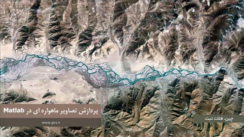 پردازش تصاویر ماهواره ای در Matlab