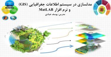 آموزش مدلسازی در سیستم اطلاعات جغرافیایی