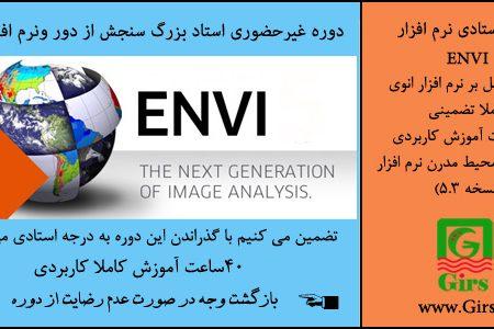 Poster-Ostady-ENVI-Gheire-Hozori