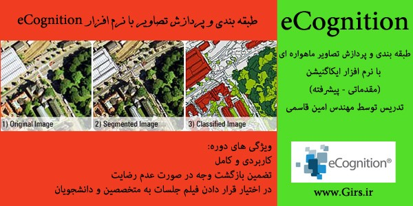 Poster-eCognition