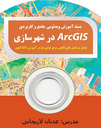 ProductIMG_ArcGIS_Urban1