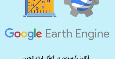 رگرسیون در گوگل ارث انجین