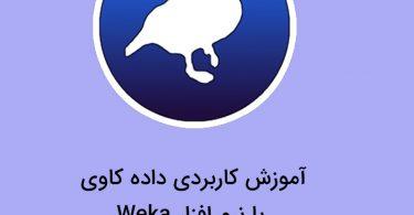 آموزش داده کاوی با نرم افزار weka