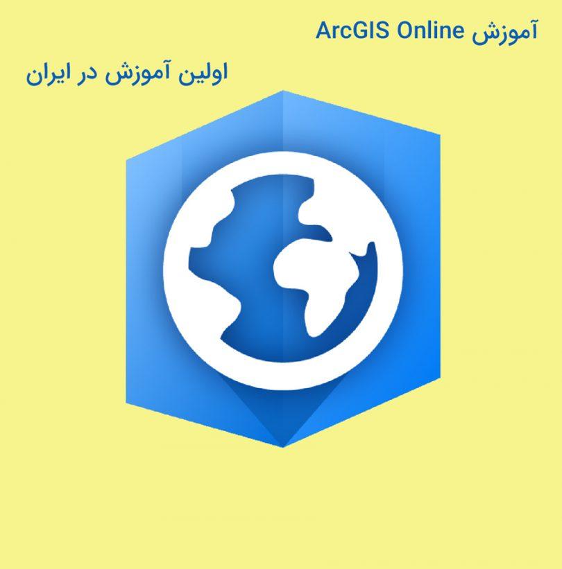 آموزش ArcGIS Online