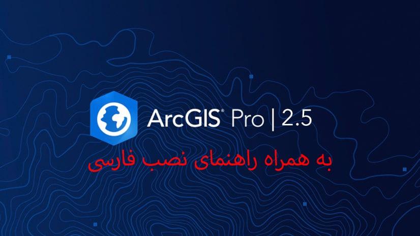 دانلود نرم افزار ArcGIS Pro 2.5