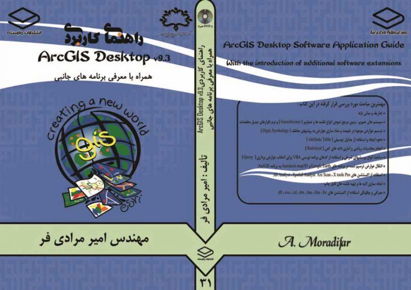Image result for امیر مرادی فر