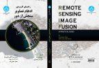 کتاب راهنمای کاربردی ادغام تصاویر سنجش از دور