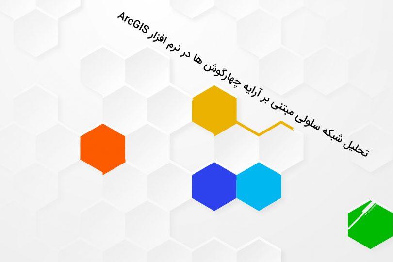 تحلیل شبکه سلولی مبتنی بر آرایه چهارگوش ها در نرم افزار ArcGIS