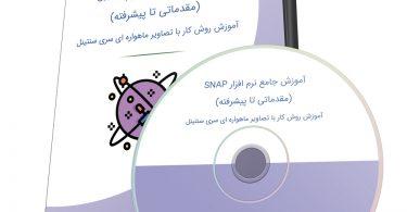 آموزش نرم افزار snap