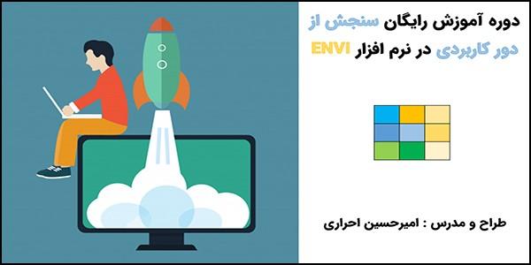 آموزش نرم افزار ENVI