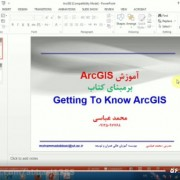 geting-to-know-arcgis2