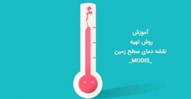 تهیه نقشه دمای سطح زمین از مودیس