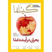 national-geographoc-magazine-no19