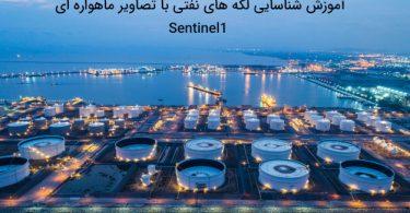 آموزش شناسایی لکه های نفتی با تصاویر ماهواره ای سنتینل 1
