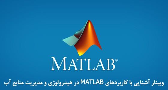 آموزش MATLAB در هیدرولوژی