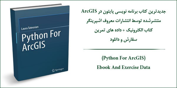 python-for-arcgis