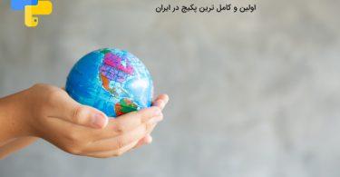 آموزش پردازش تصاویر ماهواره ای در پایتون