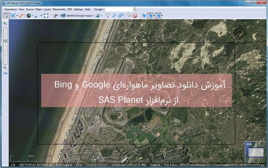 آموزش دانلود تصاویر ماهواره ای از sas planet