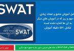 آموزش مدل هیدرولوژیکی swat